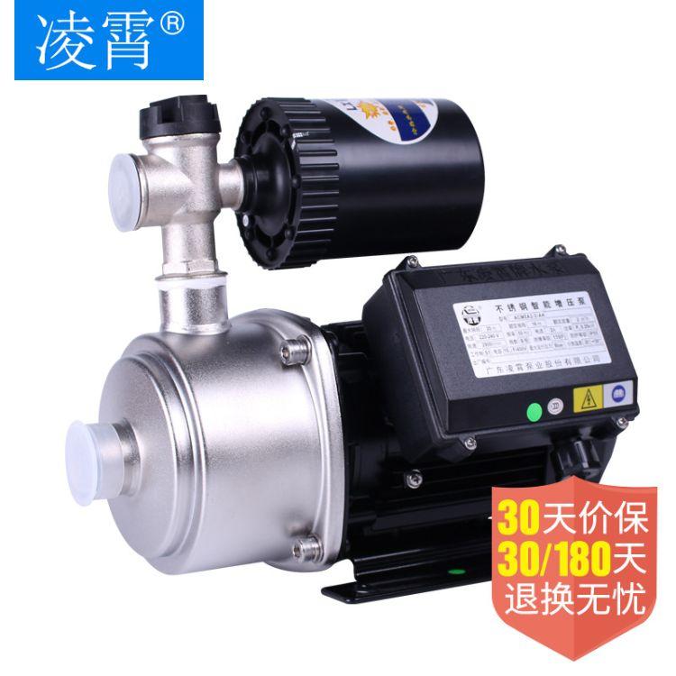 凌霄水泵 ACMIA系列 增压泵 家用全自动水泵加压泵静音管道稳压泵