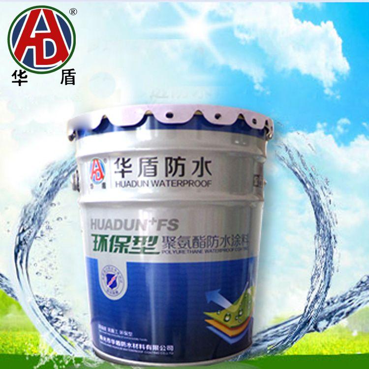 直销室内聚氨酯环保防水涂料 室外防水涂料 国标产品 现货