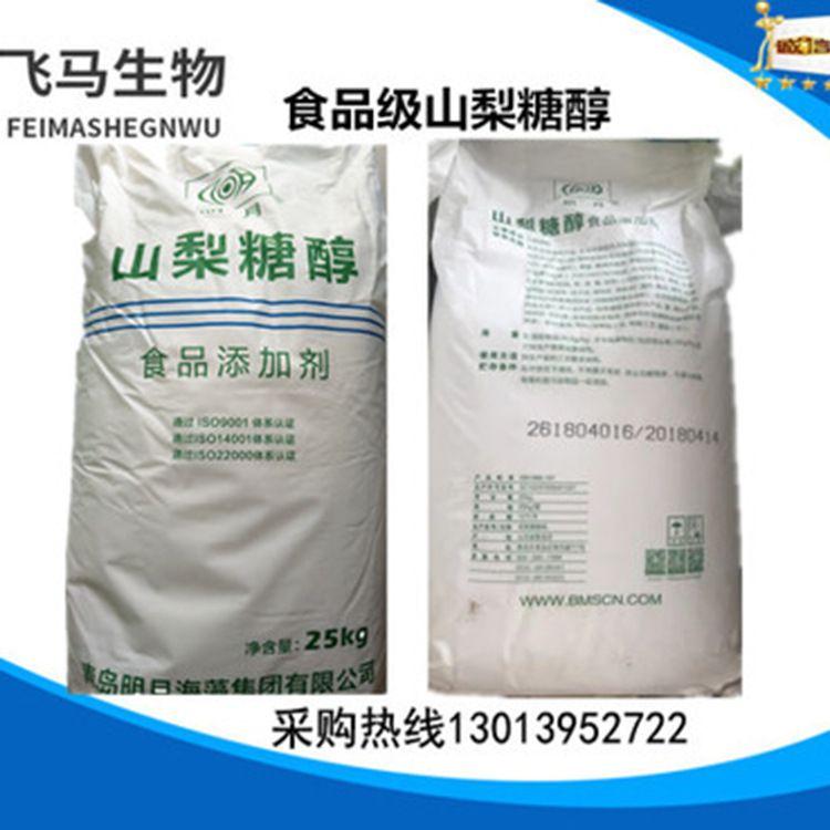 25kg 结晶粉末 D-山梨糖醇食品添加剂 食品级甜味剂原装