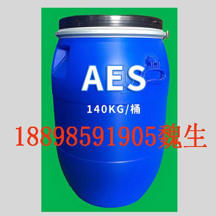 AES 脂肪醇聚氧乙烯醚硫酸钠 广州现货 厂家直销