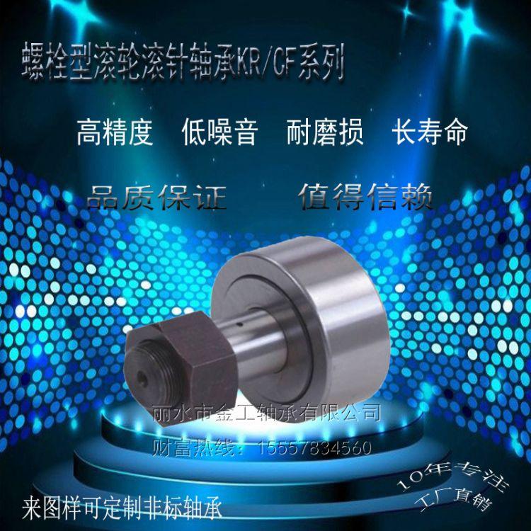 包装机械配件滚动轴承滚针轴承KR62(CF24)凸轮配件 凸轮随动器