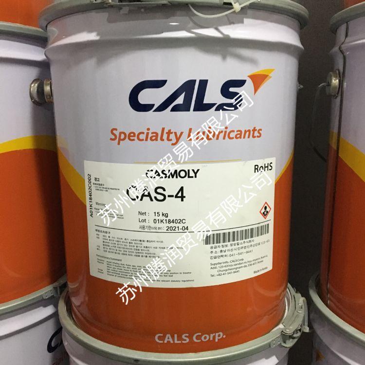 食品级润滑脂韩国进口润滑脂CASMOLY长岩CALS润滑脂