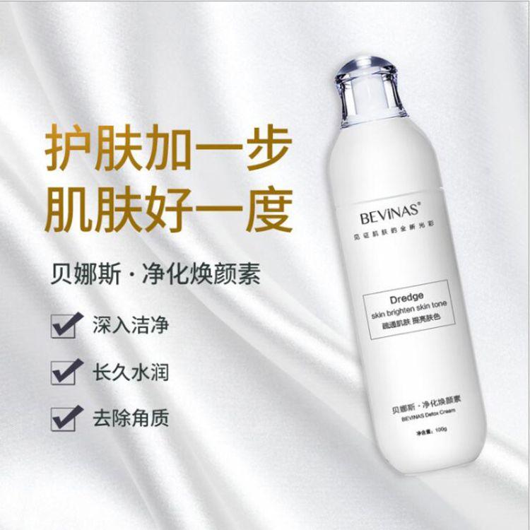 厂家净化焕颜素批发 面部排Du按摩膏 深层清洁疏通肌肤提亮肤色