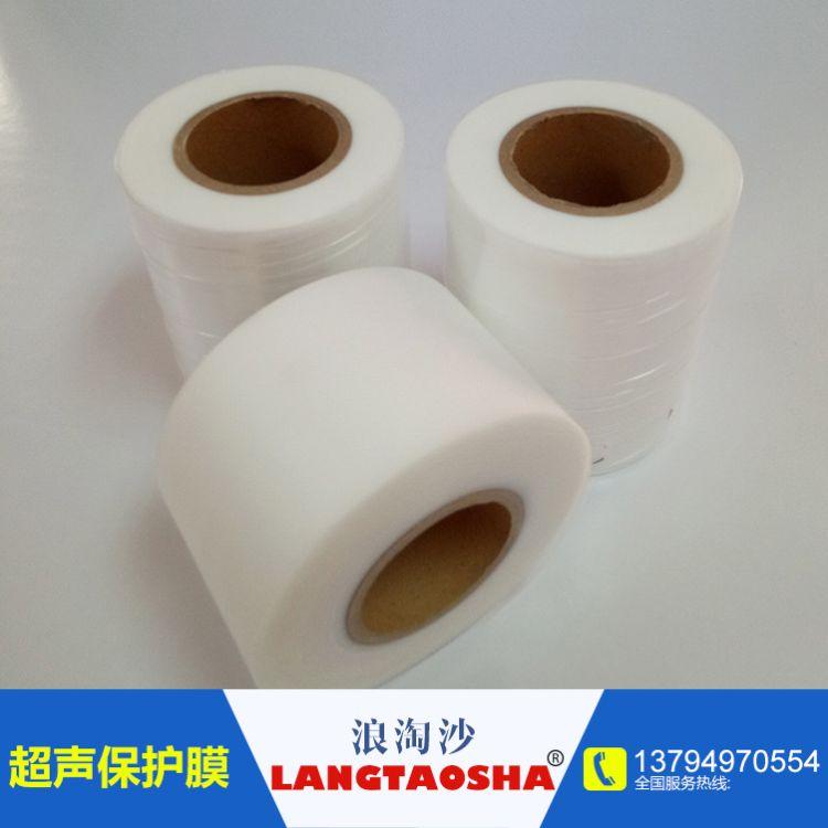 供应塑胶玩具焊接保护膜 0.08MM厚 280MM宽 超声波保护膜 包邮