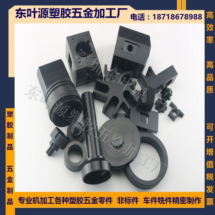 数控CNC加工POM 尼龙 铁氟龙零配件加工 五金机械零件定制