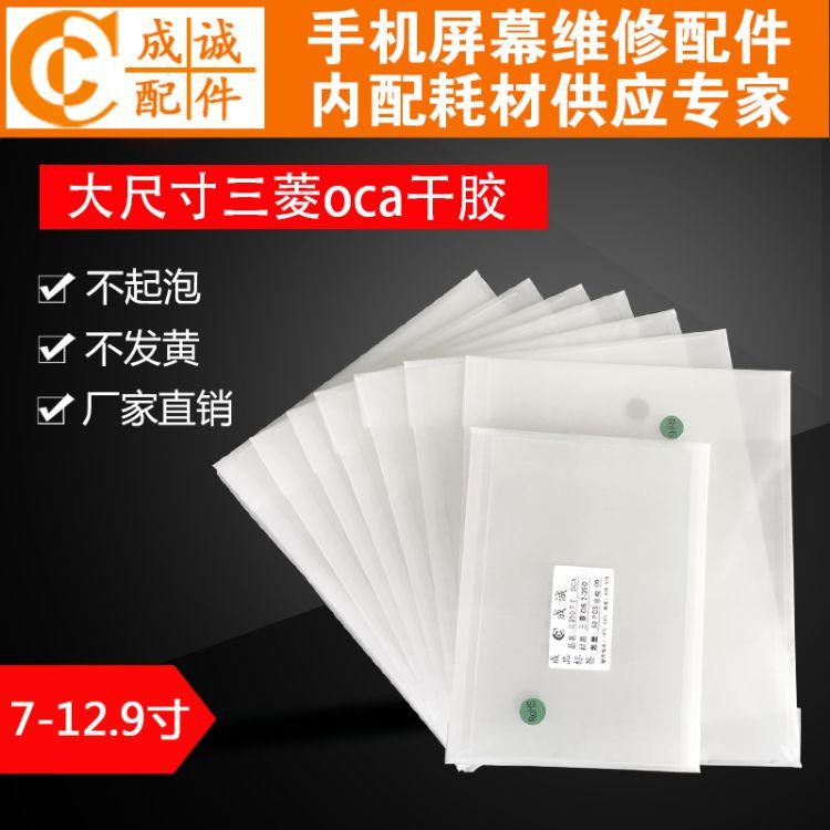 大尺寸三菱oca干胶iPad6 air2 Pro10.5 mini4 7.9/9.7/10寸贴合胶