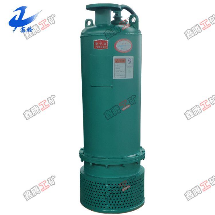 山东生产BQS系列15kW矿用隔爆型排沙潜水电泵矿用防爆潜水排污泵