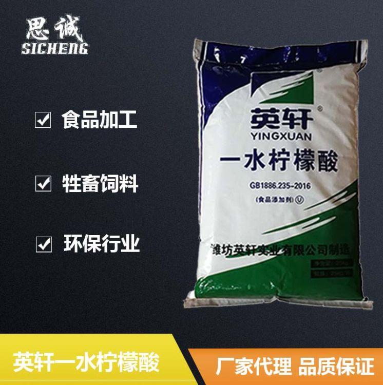 优势供应英轩一水柠檬酸 食品级柠檬酸 含量99% 优级品食品添加剂