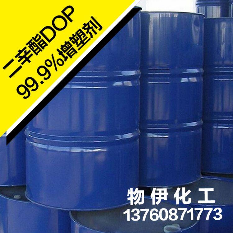 dop增塑剂  二辛脂  pvc增塑剂dop