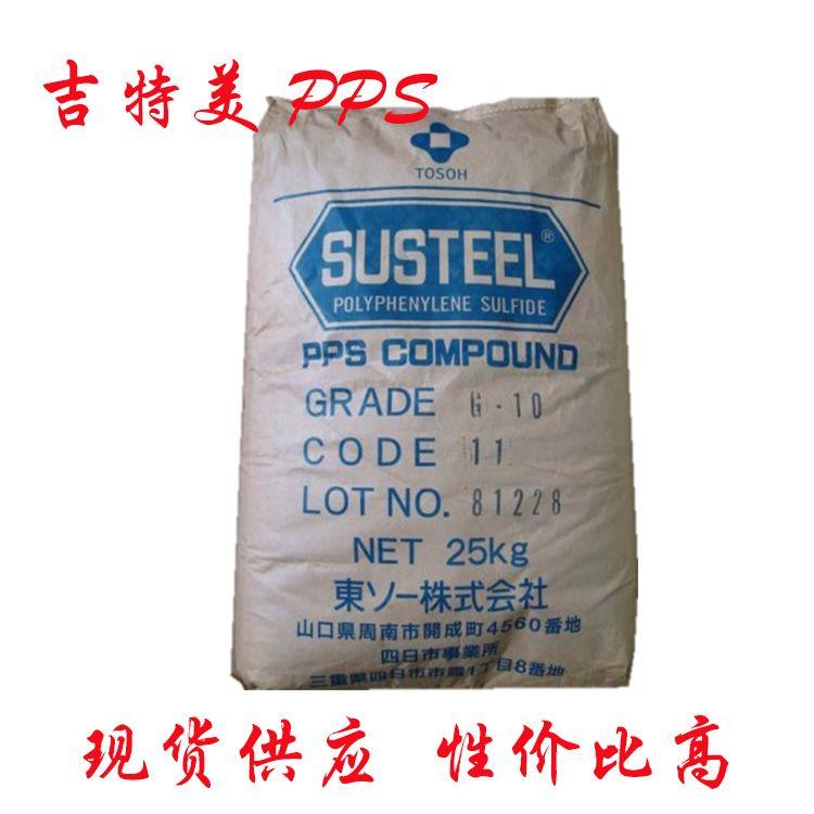 pps塑料颜色日本东曹PPS GS-40-21 电子制品 国产副牌 PPS材料