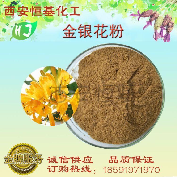 金银花提取物 绿原酸5% 金银花浓缩粉 植物提取物 浸膏粉