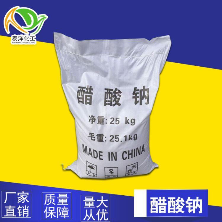 供应国标三水醋酸钠 工业级58-60%醋酸钠 污水处理三水乙酸钠批发