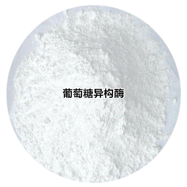 供应 葡萄糖异构酶 酶活力 食品级 酶制剂 厂家直销 1kg包邮