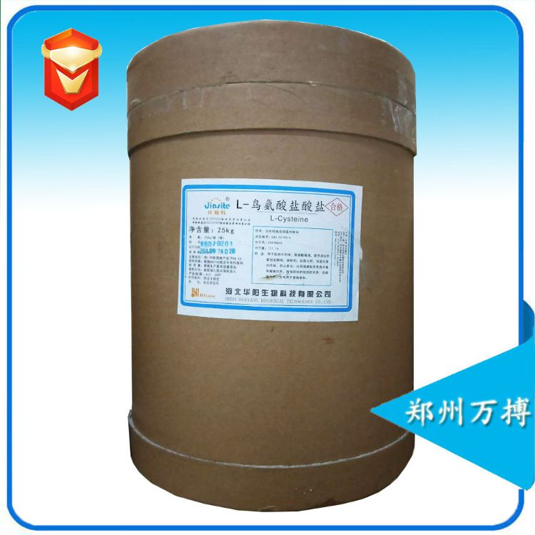供应食品级 L-鸟氨酸盐 酸盐 氨基酸原料粉量大从优