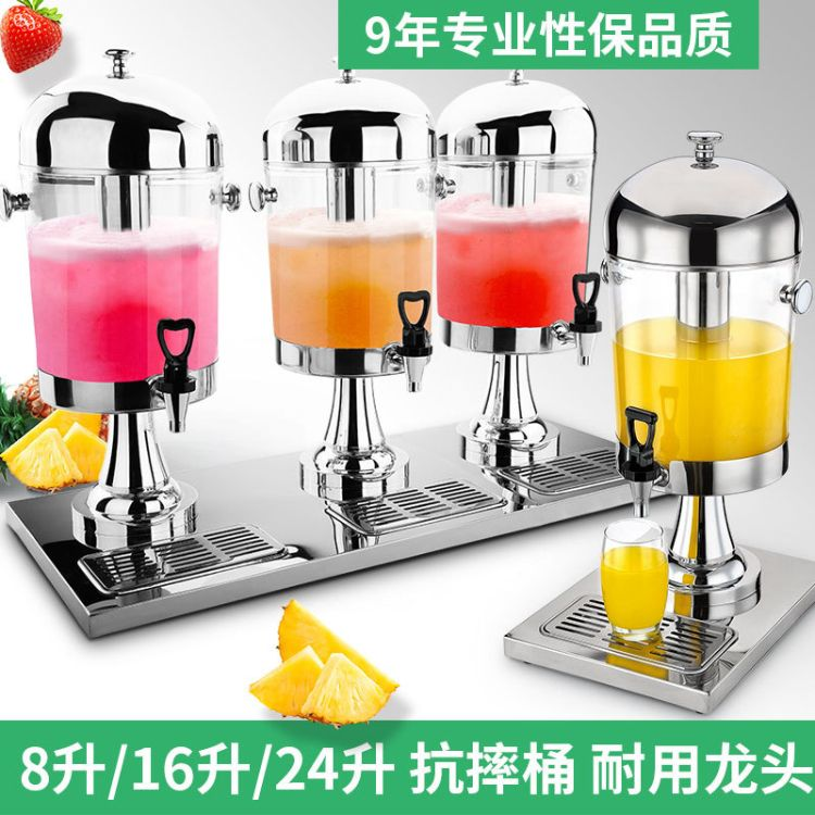 不锈钢单头果汁鼎商用自助餐多功能冷热饮料机果汁机奶茶桶可乐机