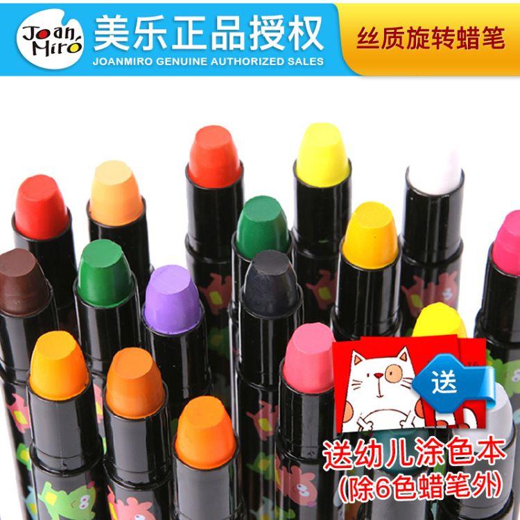美乐蜡笔 无毒可水洗旋转丝滑蜡笔儿童油画棒6色24色36色宝宝画笔