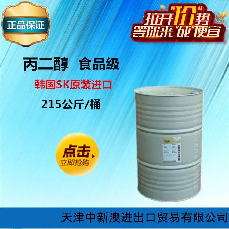 供应:食品级进口原装韩国SK丙二醇防冻液215kg