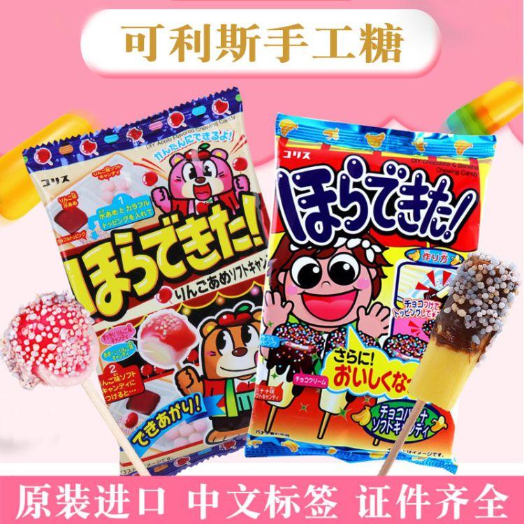 日本可利斯软糖食玩袋装多口味手工糖甜点零食玩具DIY糖果