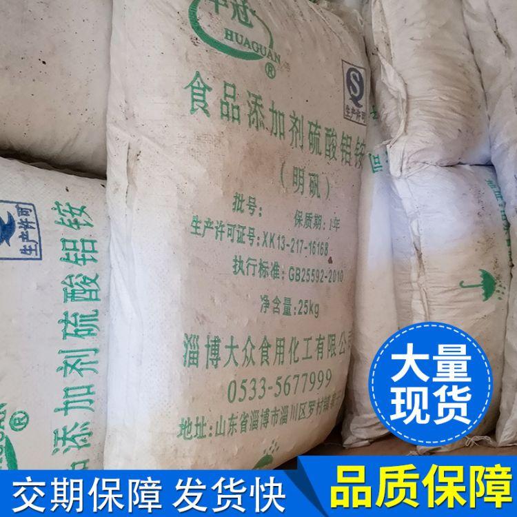 现货供应 海南地区 25kg每袋 食品加添加剂明矾