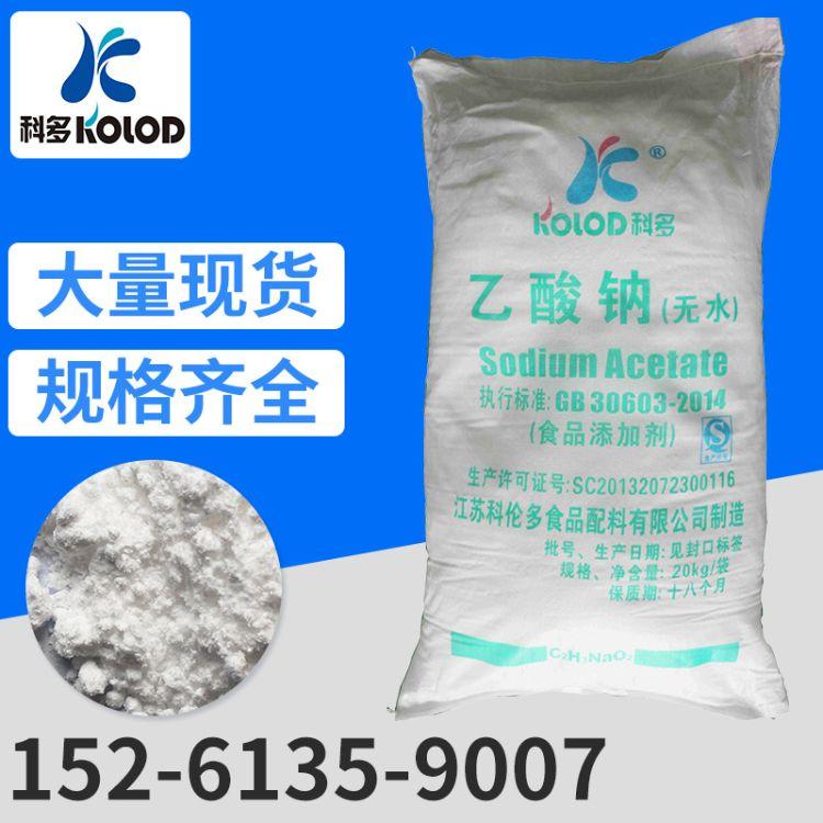 重质醋酸钠(乙酸钠)高纯度醋酸钠 无水透明醋酸钠专业生产