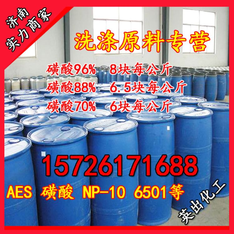 磺酸 十二烷基笨磺酸 磺酸96 洗涤化工原料厂家 十二烷基苯磺酸