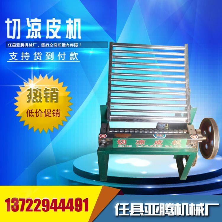 厂家定制大电机定制刀料厚功率大产量提高 50-100型切凉皮机