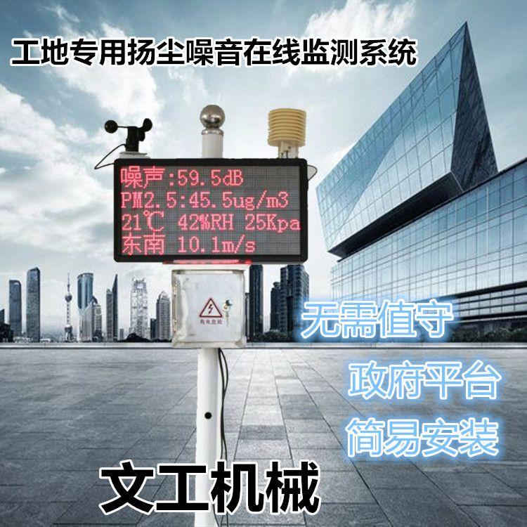 扬尘检测仪-扬尘检测仪创新特点-扬尘检测仪性能参数