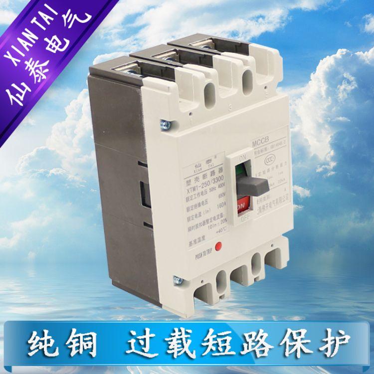 CM1-160L3300塑壳断路器  塑壳式空气开关 低压电气厂家批发
