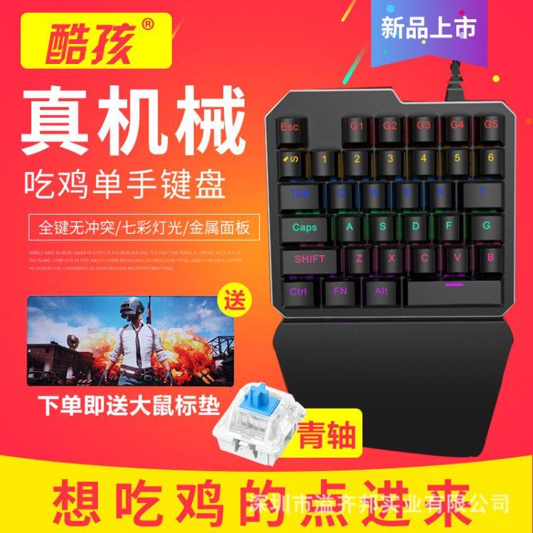 吃鸡单手键盘 真机械青轴七彩背光电竞游戏吃鸡神器便携小键盘
