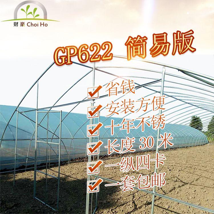 批发622单体大棚骨架 蔬菜温室大棚养殖大棚塑料薄膜大棚30米