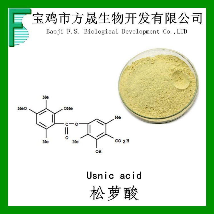 松萝酸 地衣酸98% 松萝提取物 松萝酸Usnea acid 125-46-2