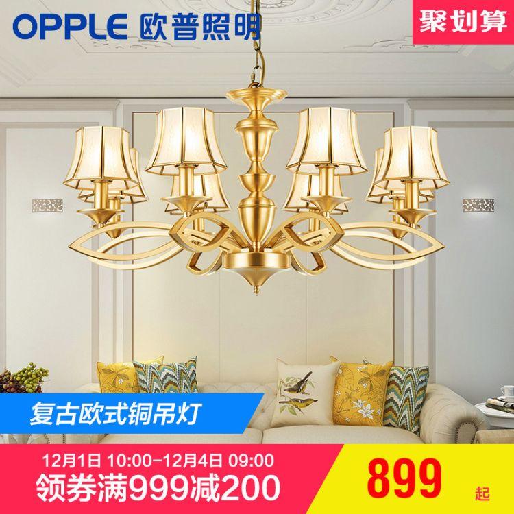歐普照明歐式吊燈客廳燈全銅燈餐廳客廳吊燈簡約臥室燈具大氣米蘭