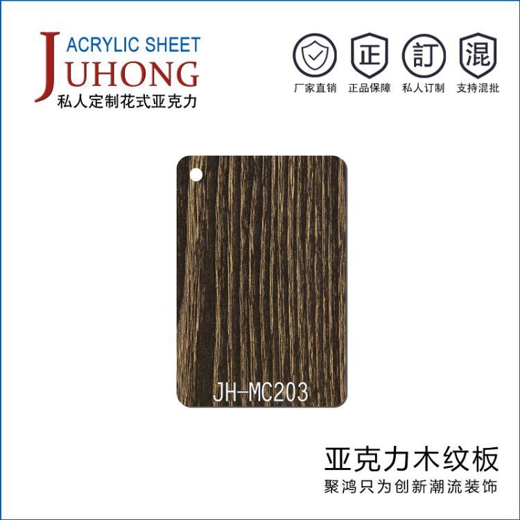 18热款pmma木纹板 亚克力橱柜板 木纹亚克力板 亚克力装饰板