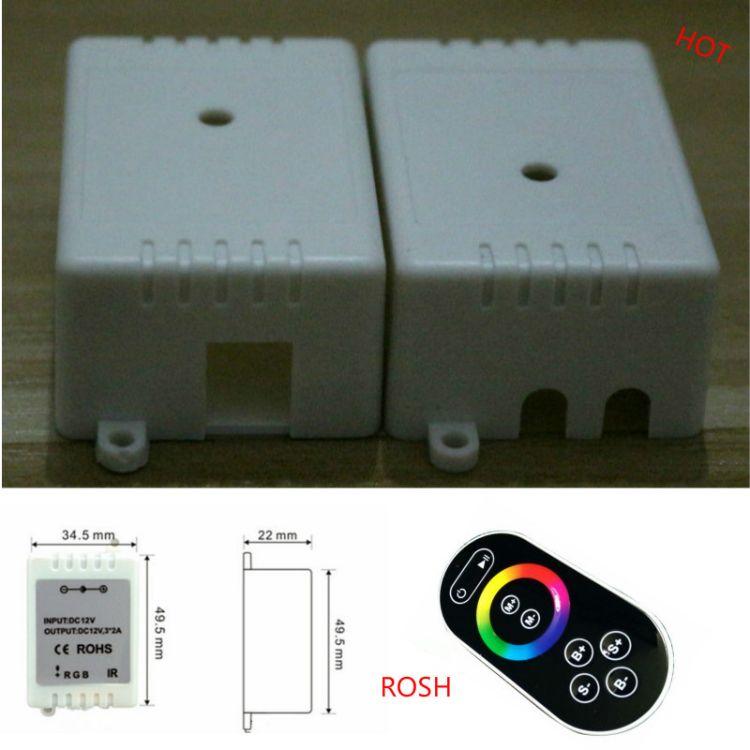 LED七彩控制器外壳 小白壳 24 44键控制器小白壳 控制器塑胶外壳