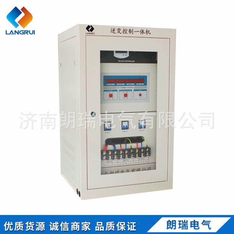 家用逆变器 工业逆变器 逆变一体机 微型逆变器 变电器 朗瑞电气