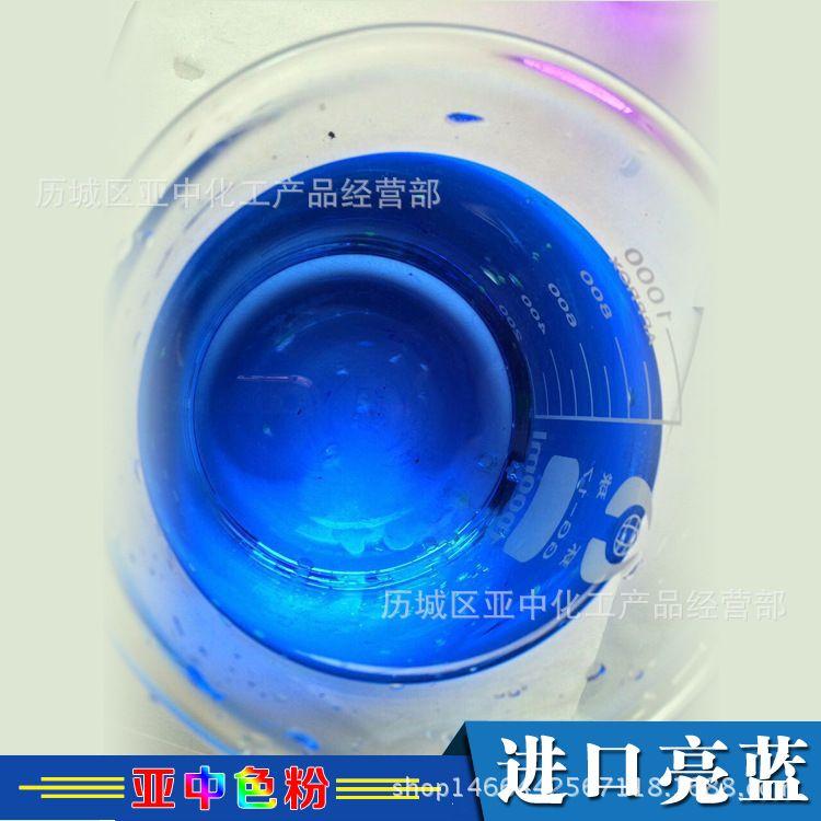 批发零售染料 进口玻璃水亮蓝染料 水溶性极好 添加量小 颜色全