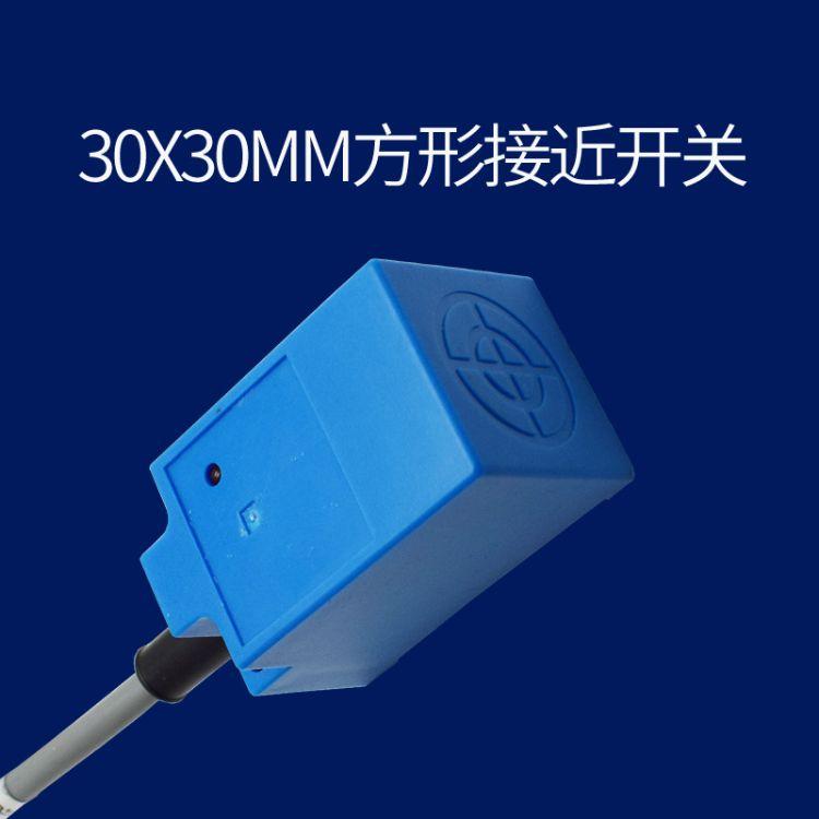 直销方形电感接近开关传感器ABS金属检测距离位移速度传感器现货
