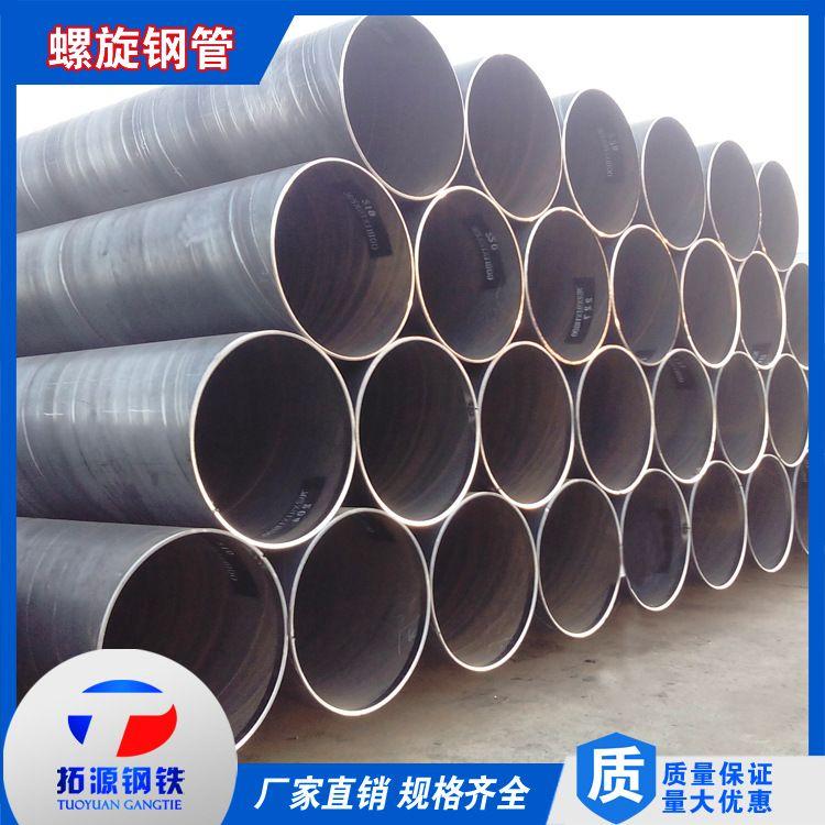 江西南昌螺旋管 厂家现货直销  螺旋钢管 镀锌螺旋管 Q235螺旋管