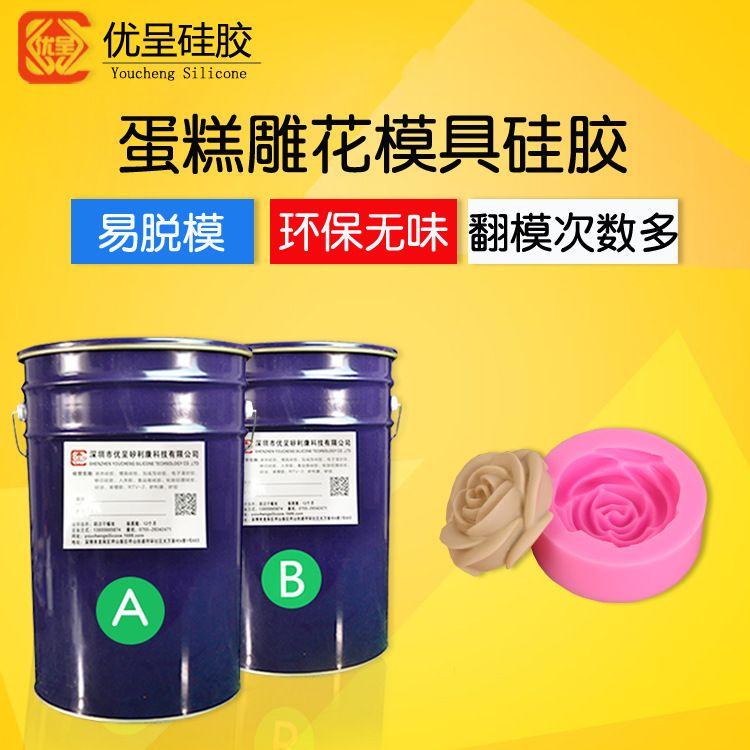 铂金硫化1:1液态硅胶 慕斯翻糖翻模硅胶 环保耐高温食品级模具胶