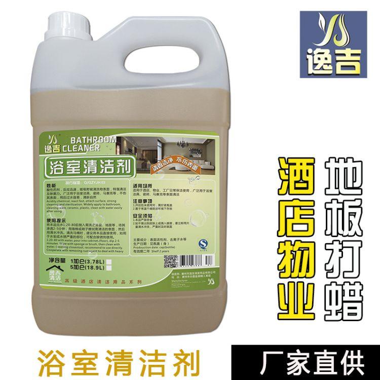 广州生产厂家 浴室清洁剂 酸性高效去污 浴室瓷砖地板清洗剂