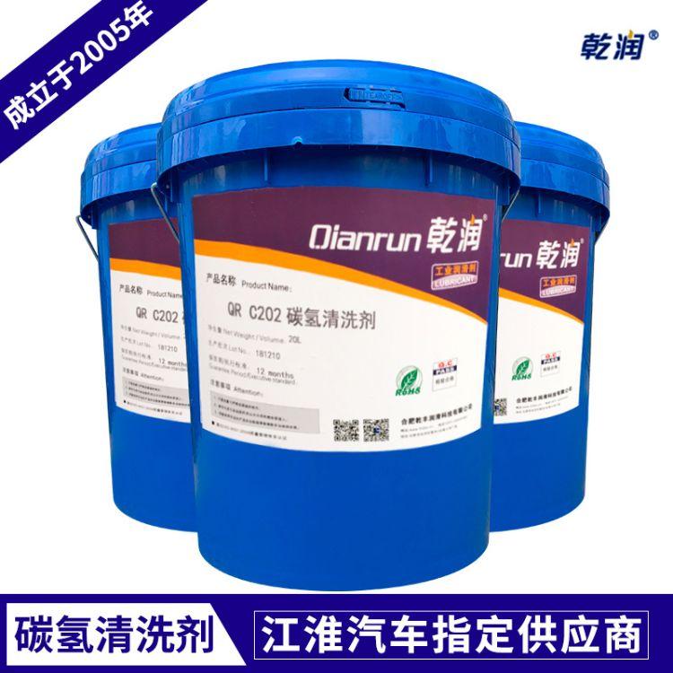 乾润快干型碳氢清洗剂 超声波清洗剂 带电清洗剂