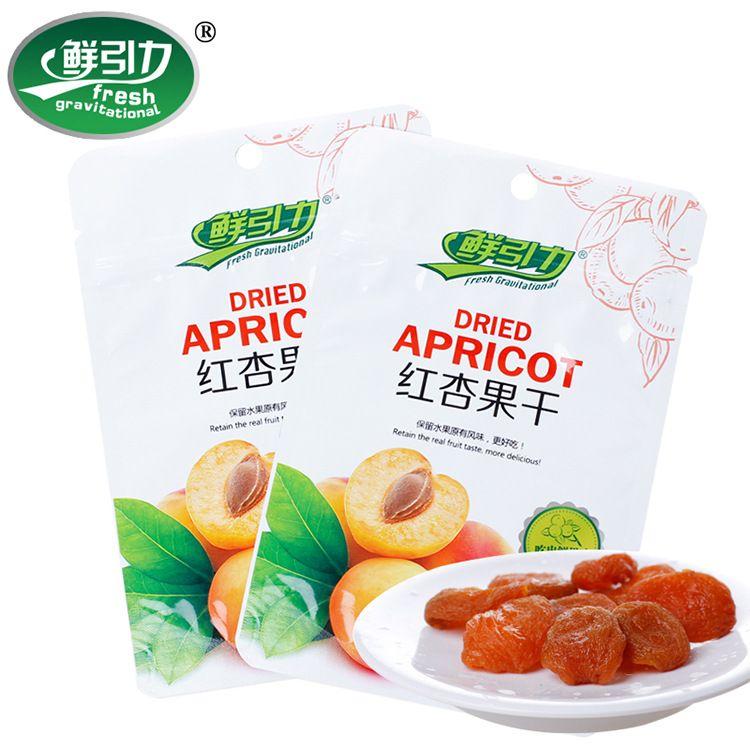 鲜引力红杏果干 即食鲜杏果干天然蜜饯鲜红杏干一箱35g*36袋