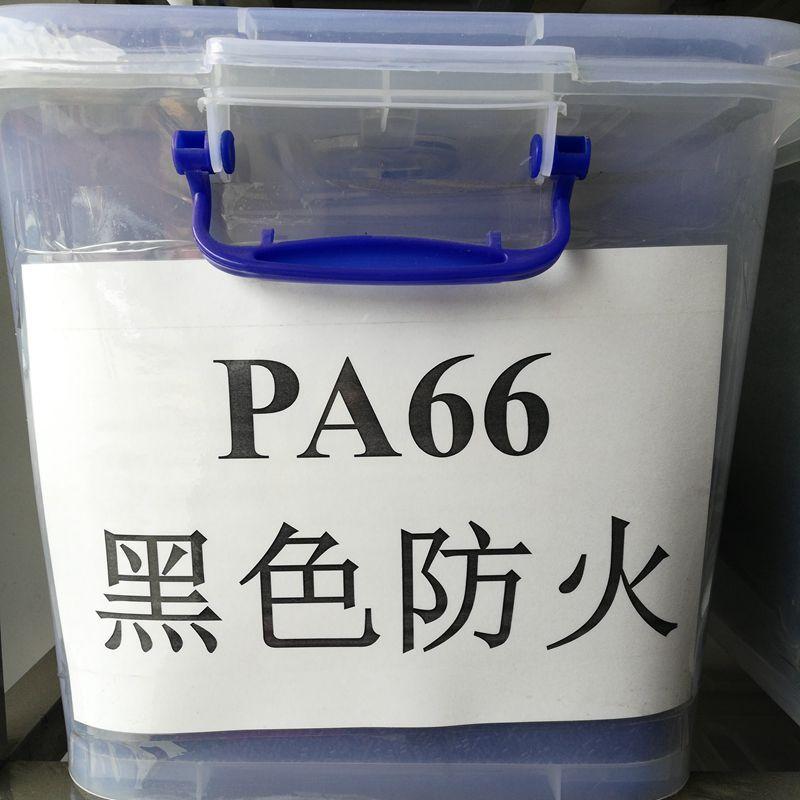 黑色PA66再生料 FR70G25V0防火v0级 电子电器专用尼龙再生颗粒