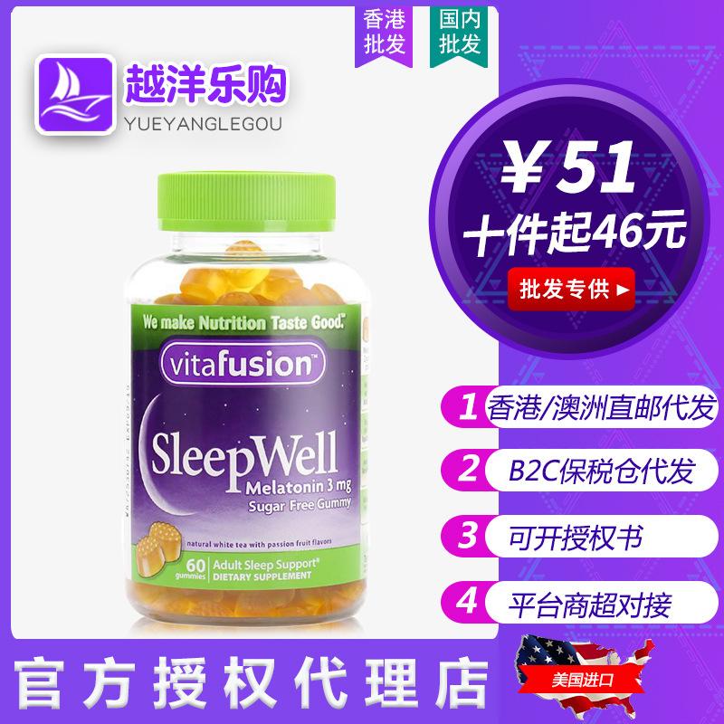 美国进口Vitafusion sleepwell褪黑素软糖睡眠糖安眠60粒一件代发