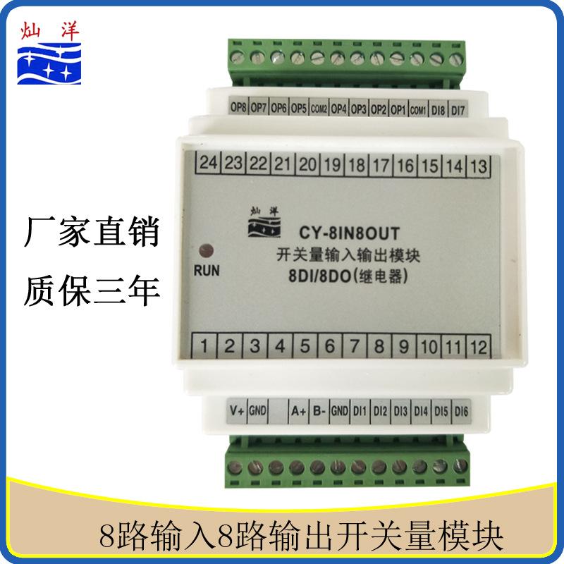 8路输出8路输入RS485通讯开关量控制模块