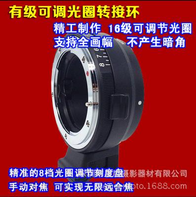 NF-NEX Nikon镜头转NEX转接环AI(G)/AF转接索尼微单相机可调光圈