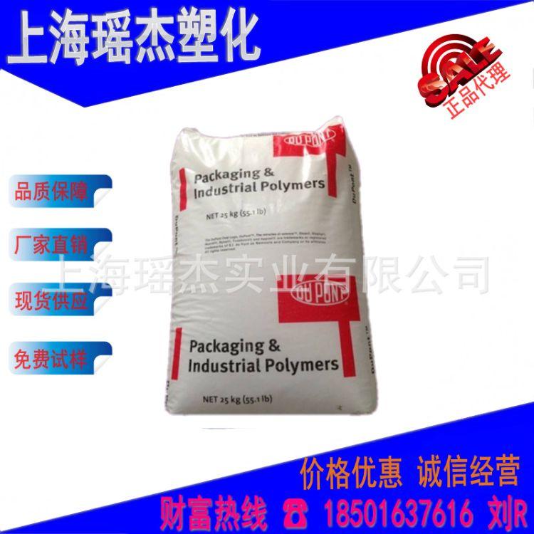 30E671用于粘合PE离子聚合物EVA粘合树脂 管材级
