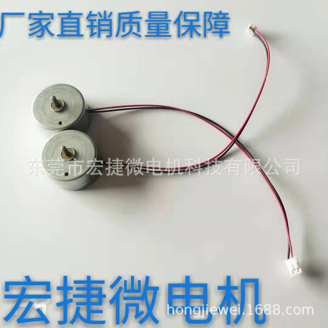 新马达微型电机 300带压敏马达 USB风扇马达 直流电机 端子线马达