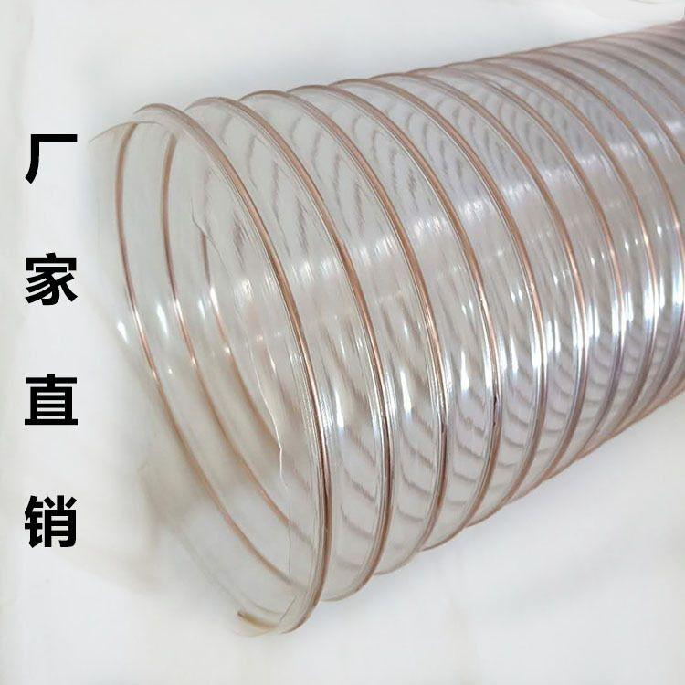 厂家直销PU钢丝聚氨酯除尘风管 螺旋波纹管 125mmTPU钢丝透明软管