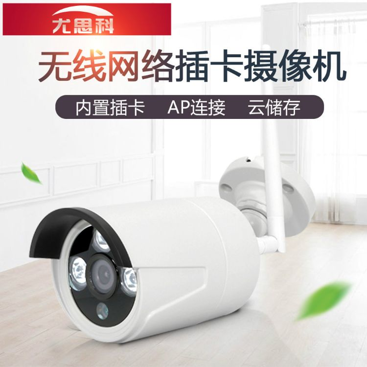 无线监控摄像头室外无线WiFi插卡摄像机高清无线监控系统